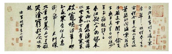 苏轼 寒食诗帖